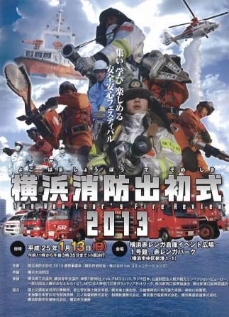 横浜消防出初式2013