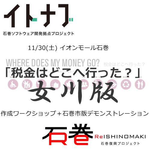 イトナブ×女川×石巻復興プロジェクト