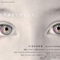 kibowishinomaki