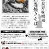 syokuiku_chirashi_outline-211x300