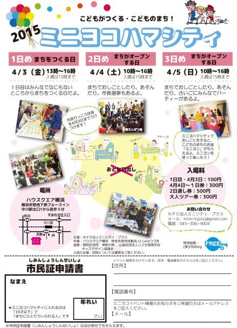 miniyoko2015
