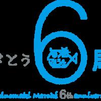 6th_a-400x231